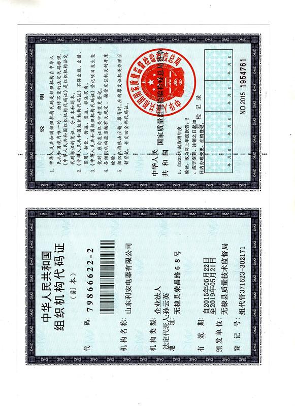 山东利安电器有限公司组织机构代码证