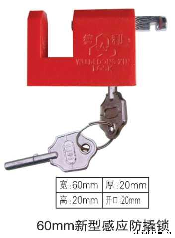 厂家供应60mm感应防撬钢锁,电力专用通开梅花表箱锁,一把钥匙通用锁