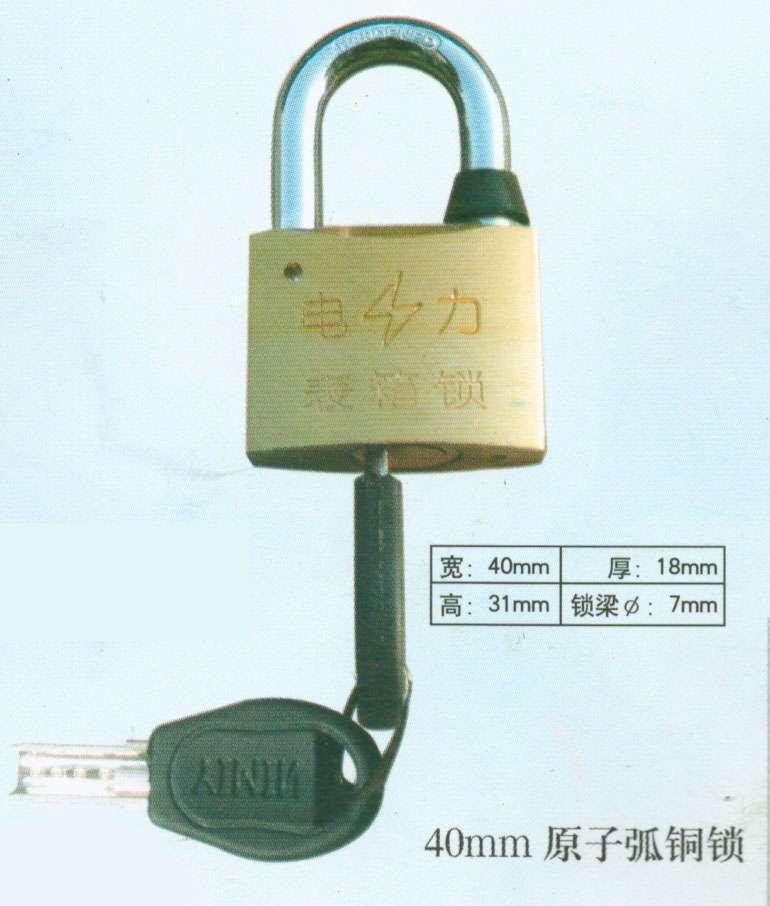 厂家供应40mm原子挂锁,电力铜挂锁,一把钥匙开很多把锁,低价销售电力表箱锁